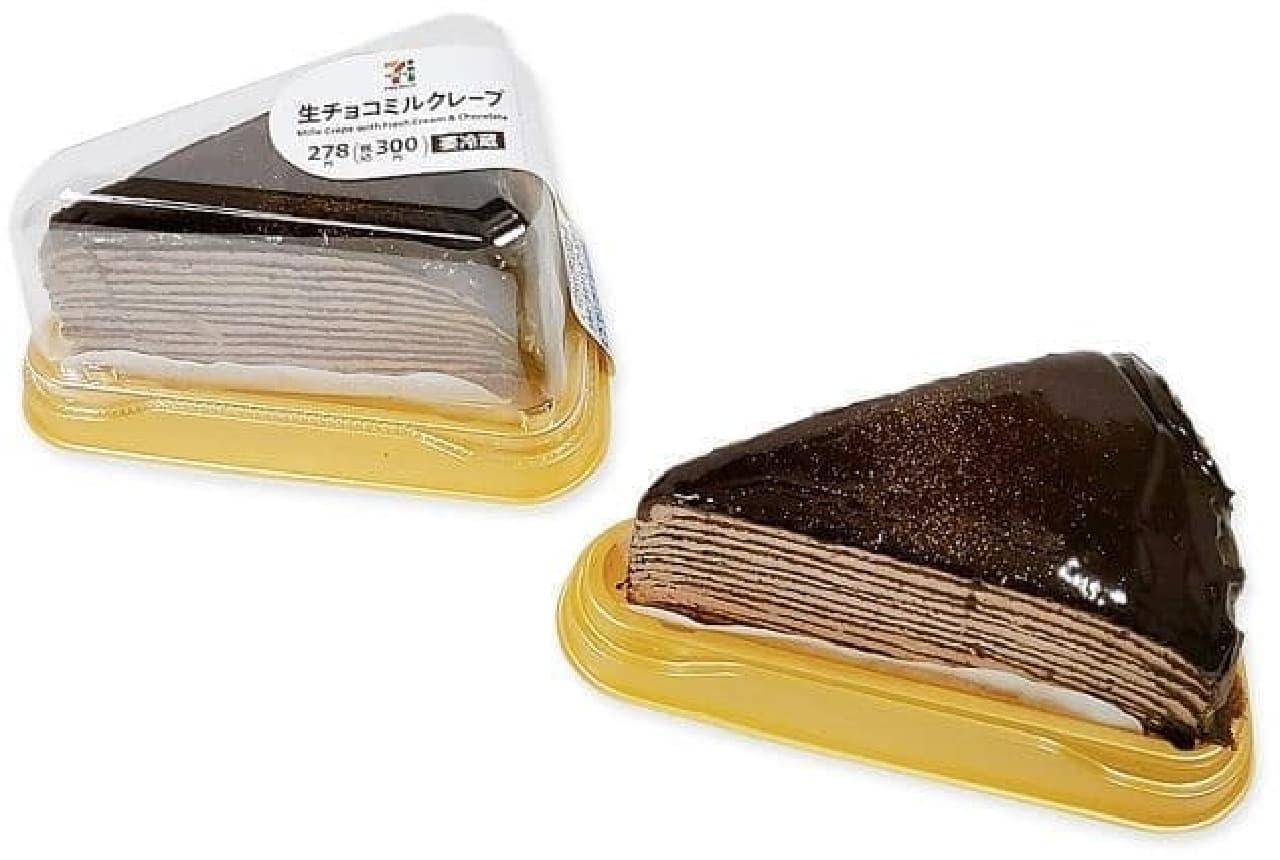 セブン-イレブン「7プレミアム 生チョコミルクレープ」