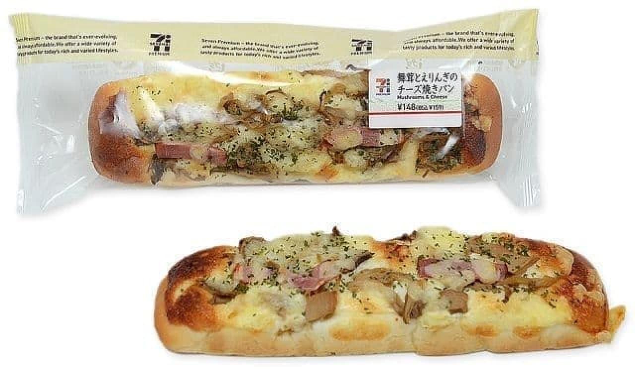セブン-イレブン「舞茸とえりんぎのチーズ焼きパン」