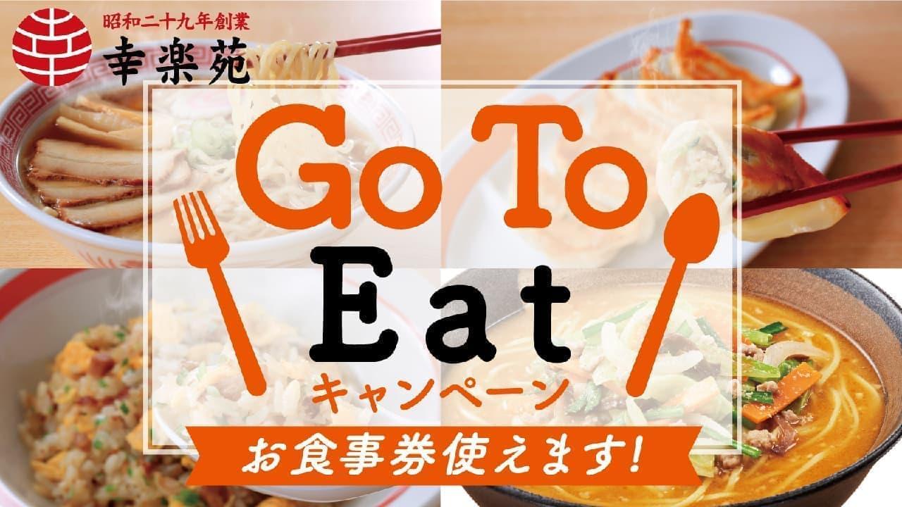 幸楽苑が「Go To Eat キャンペーン」に参加