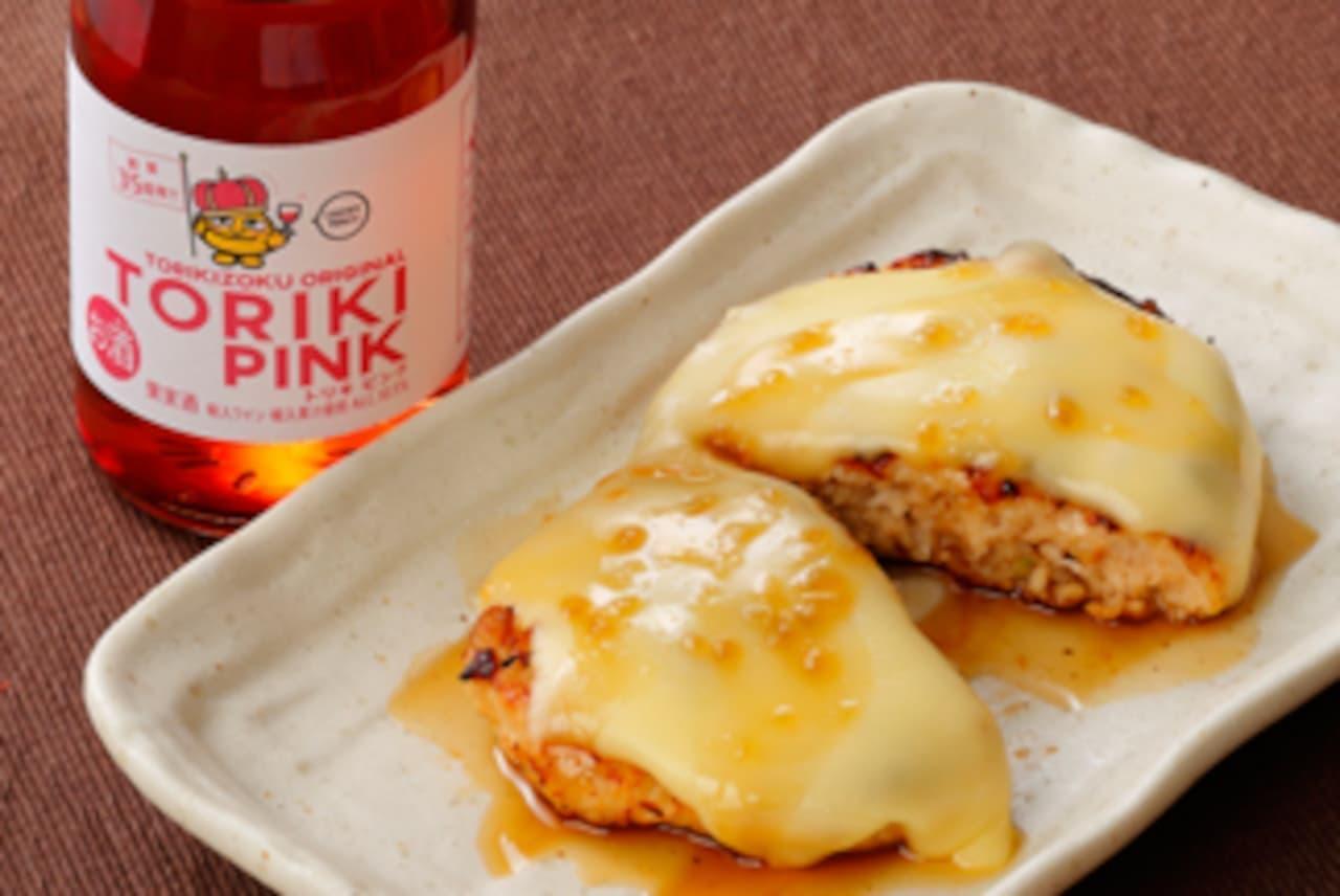 鳥貴族「たっぷりチーズの鶏バーグ」「トリキピンク」