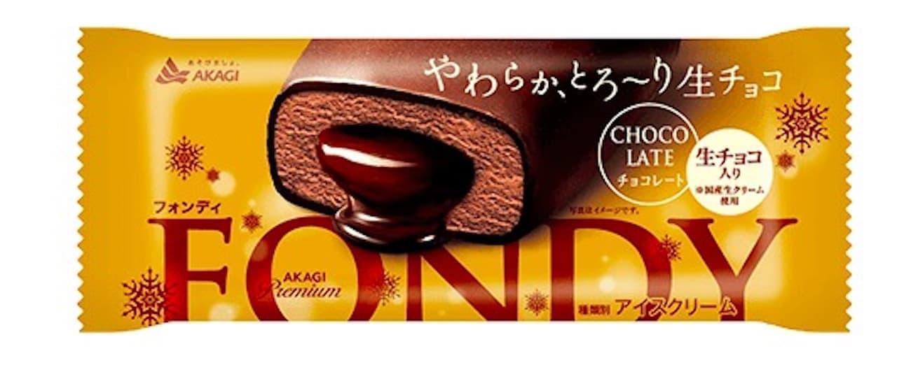 「フォンディチョコレート」赤城乳業から