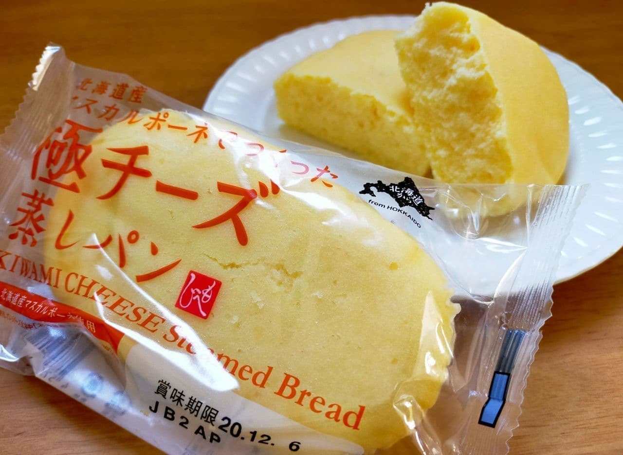 カルディ「北海道産マスカルポーネでつくった極チーズ蒸しパン」