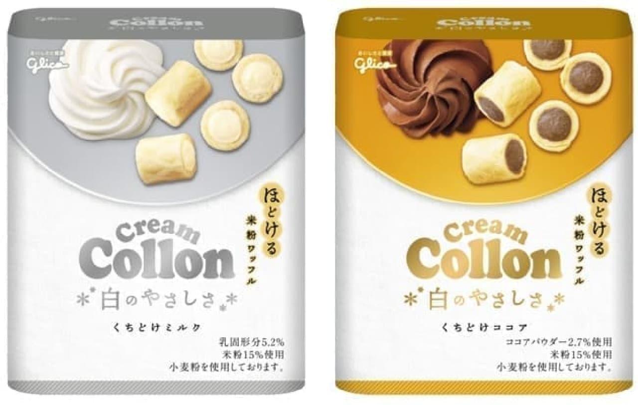 「クリームコロン 白のやさしさ<くちどけミルク>」と「クリームコロン 白のやさしさ<くちどけココア>」