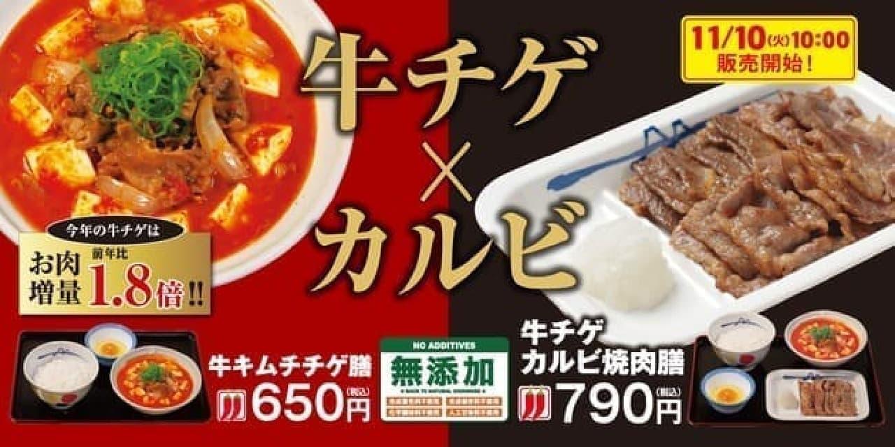 松屋「牛キムチチゲ膳」