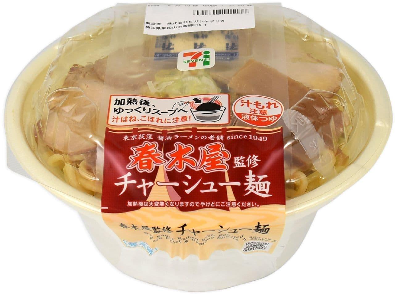 セブン-イレブン「東京荻窪・春木屋監修チャーシュー麺」