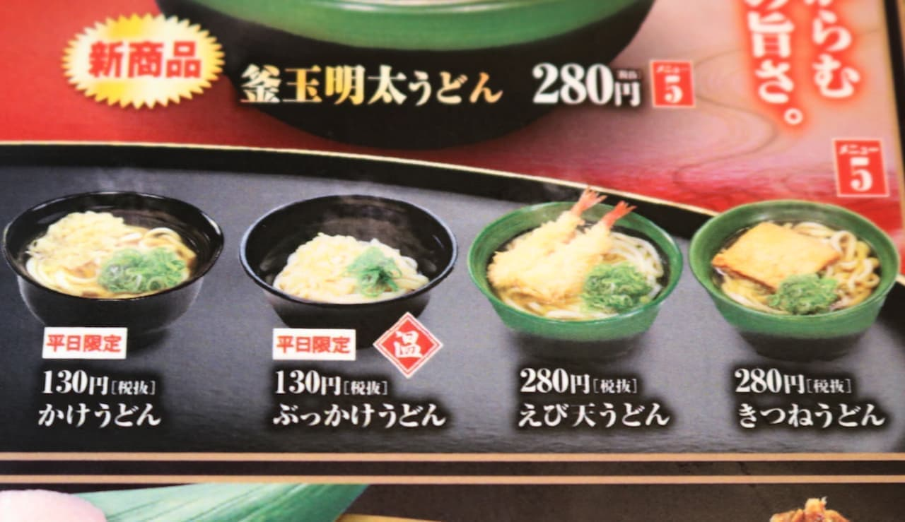 くら寿司平日限定「かけうどん」