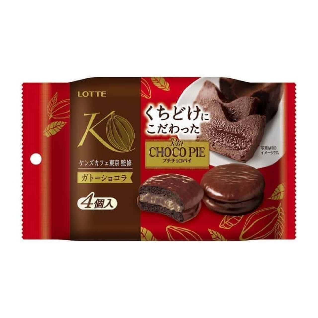 ファミマ限定・ケンズカフェ東京監修「くちどけにこだわったプチチョコパイ」