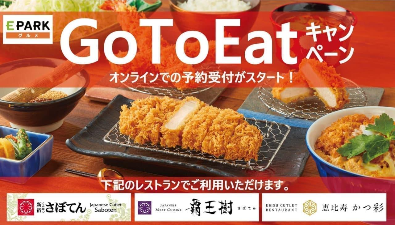 とんかつ新宿さぼてん「Go To Eat」全店が参画