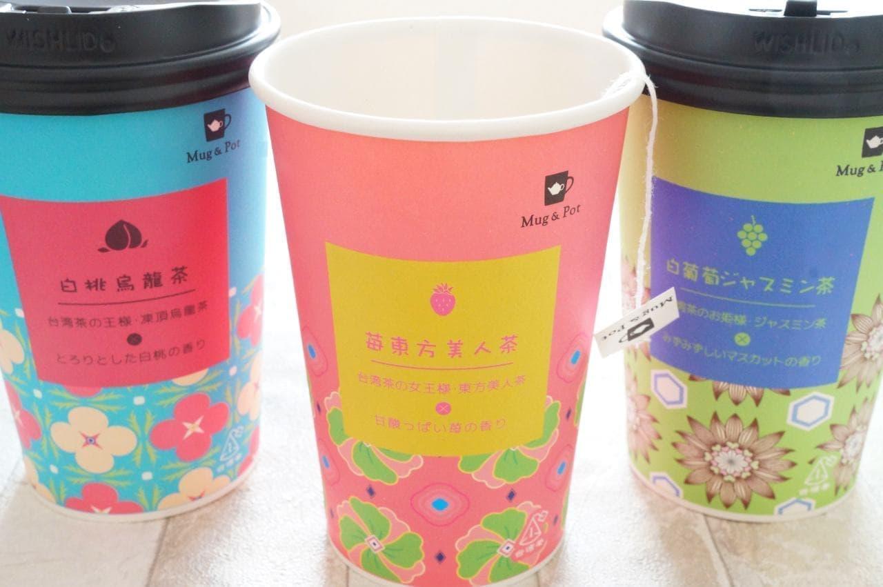 Mug&Pot カップティー苺東方美人茶・白桃烏龍茶・白葡萄ジャスミン茶