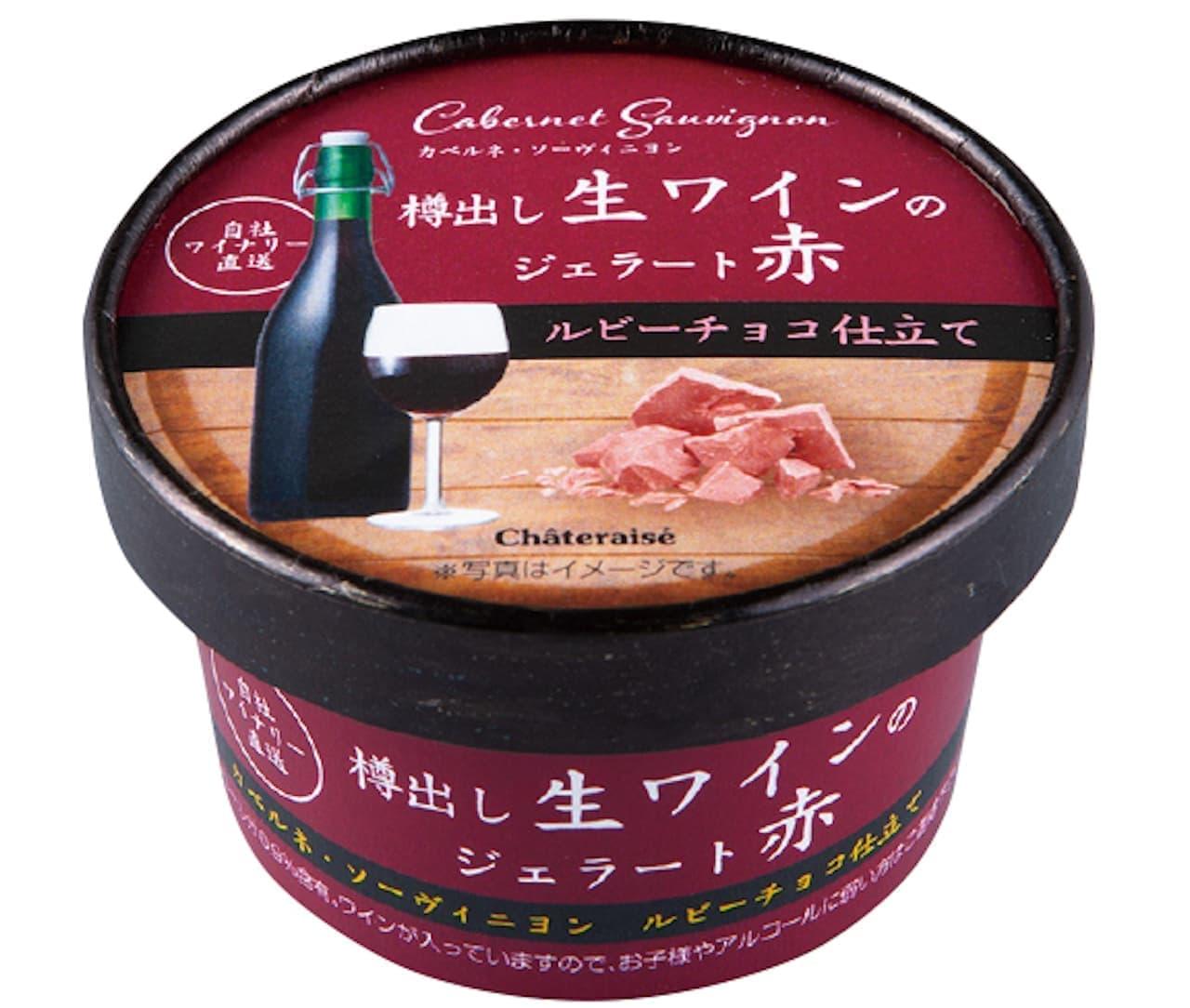 シャトレーゼ「 樽出し生ワインのジェラート赤 ルビーチョコ仕立て」