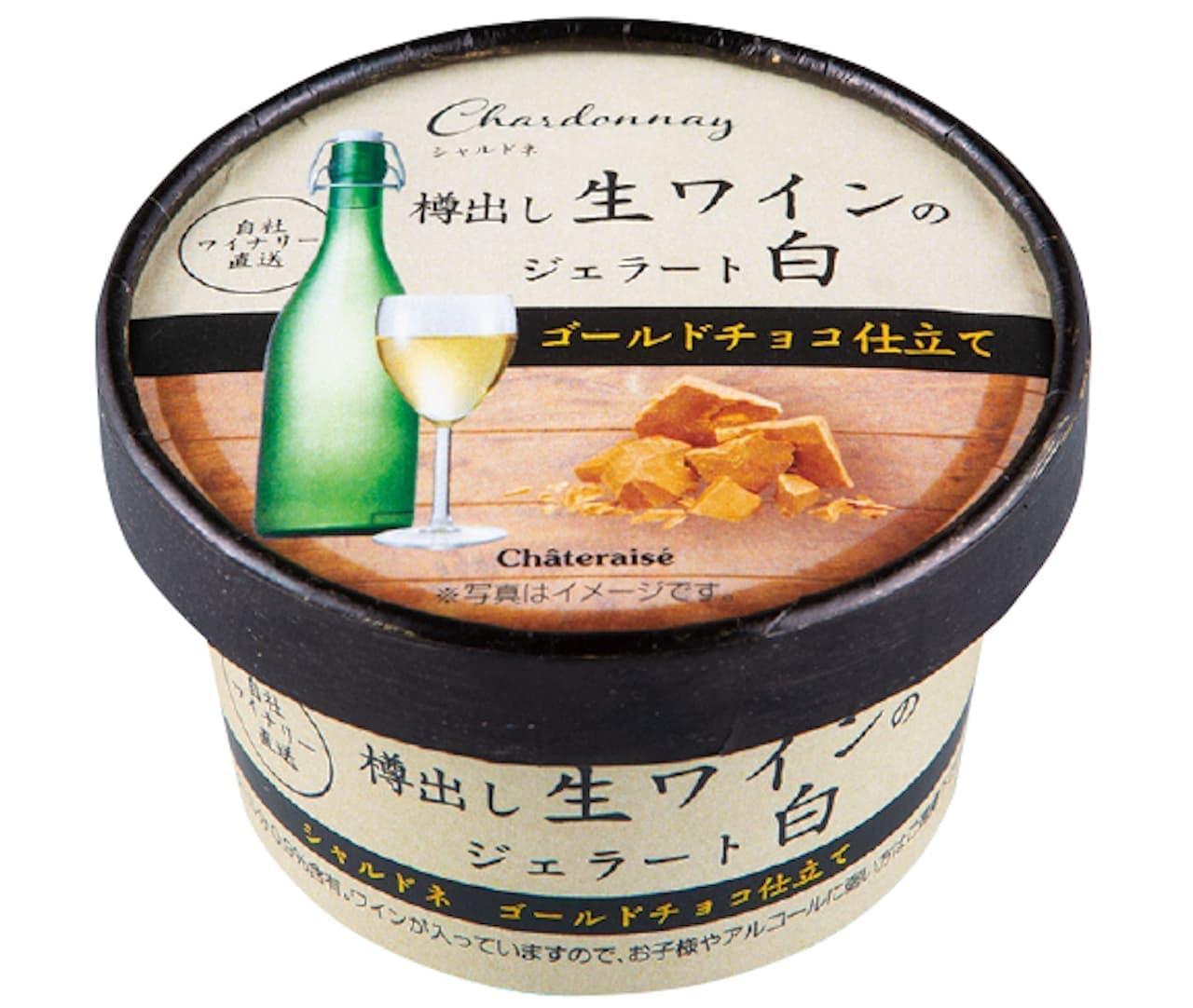 シャトレーゼ「樽出し生ワインのジェラート白 ゴールドチョコ仕立て」