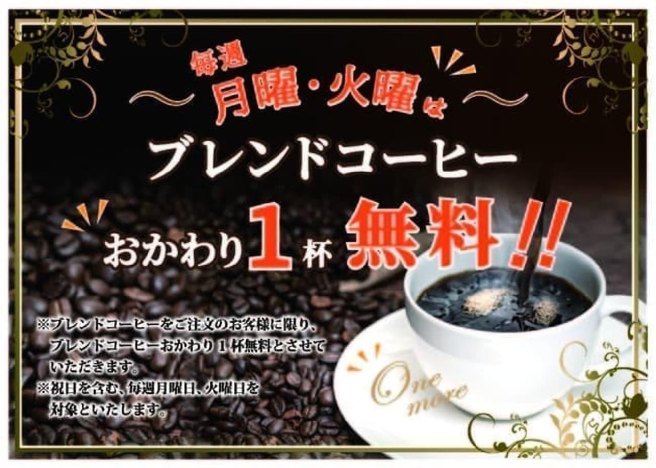 """喫茶室ルノアールで「毎週""""月曜・火曜""""ブレンドコーヒーおかわり1杯無料デー」"""