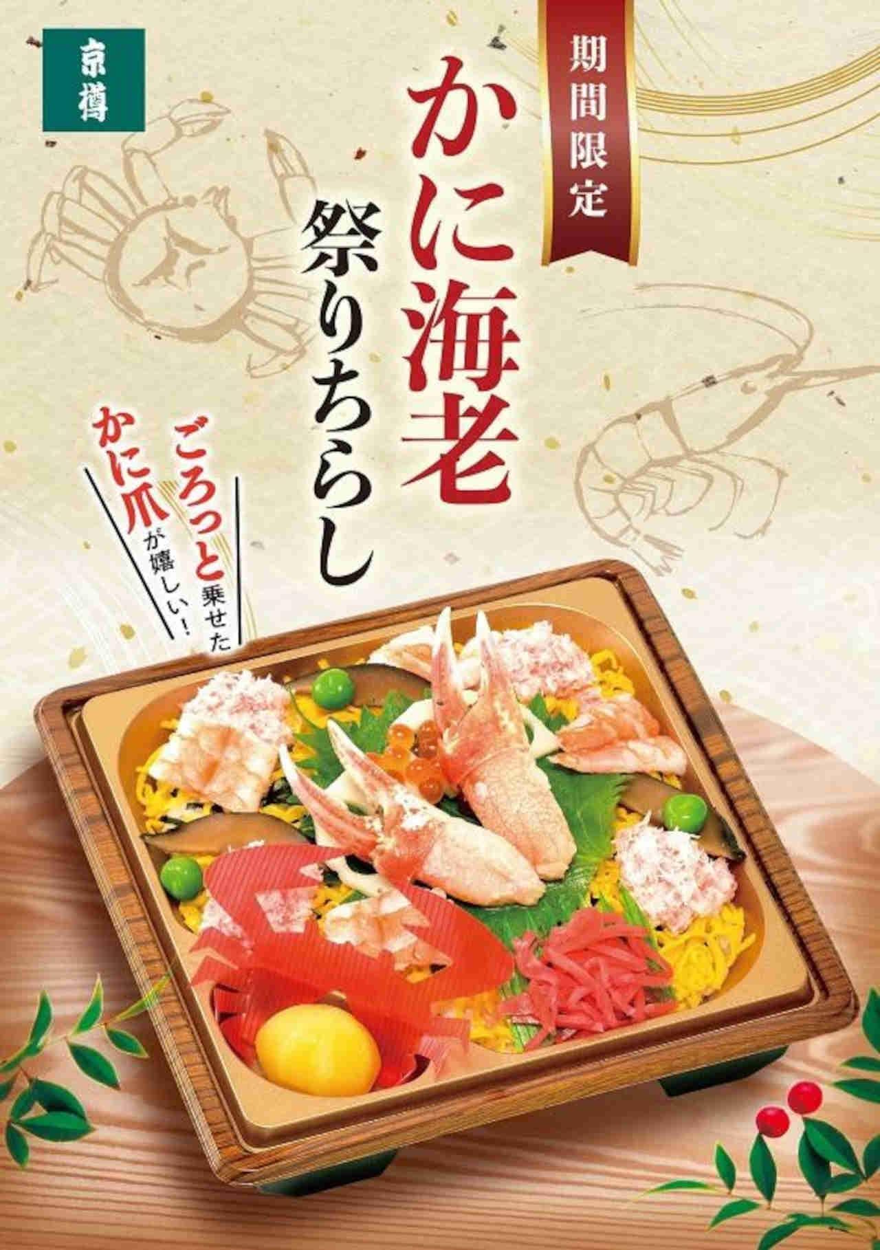 京樽「かに海老祭りちらし」