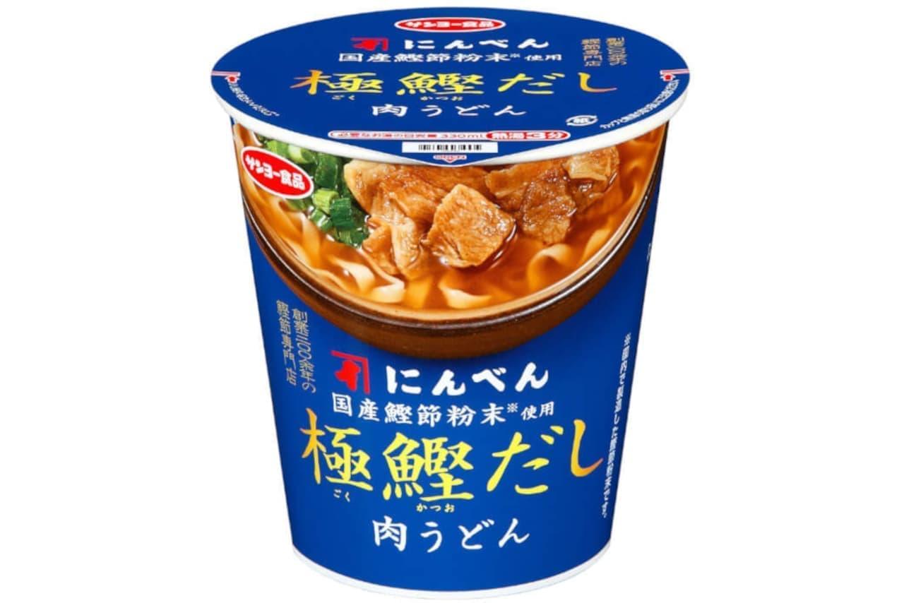 カップ麺「極鰹だし肉うどん」「極鰹だし小海老天そば」