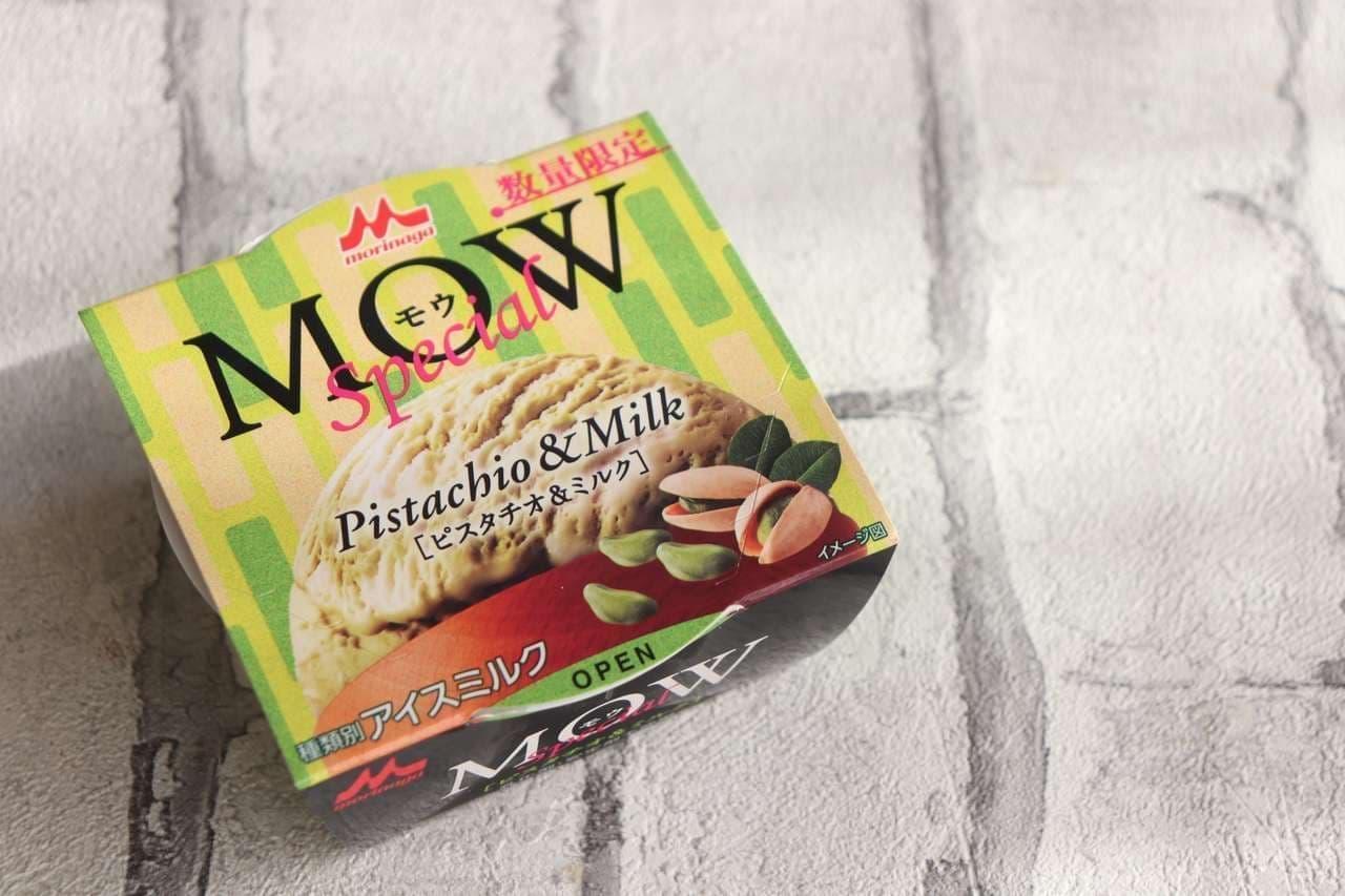 セブン「モウ ピスタチオ&ミルク」ローソン「ピスタチオアイスサンド」