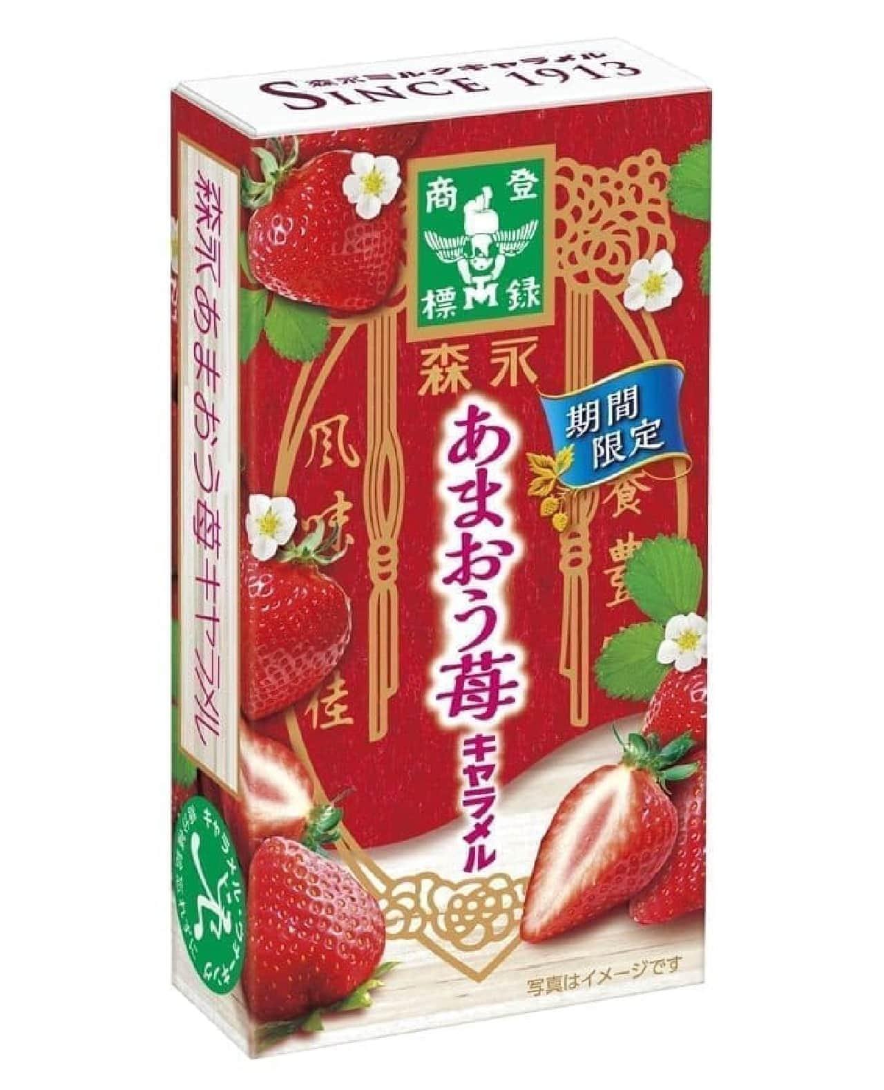 森永製菓「「あまおう苺キャラメル」