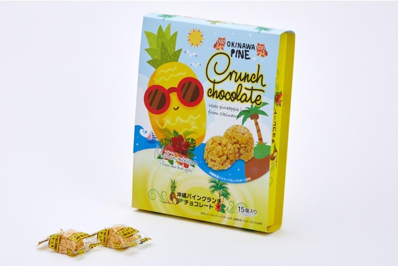 沖縄ファミマ限定「沖縄パインクランチチョコレート」期間限定で