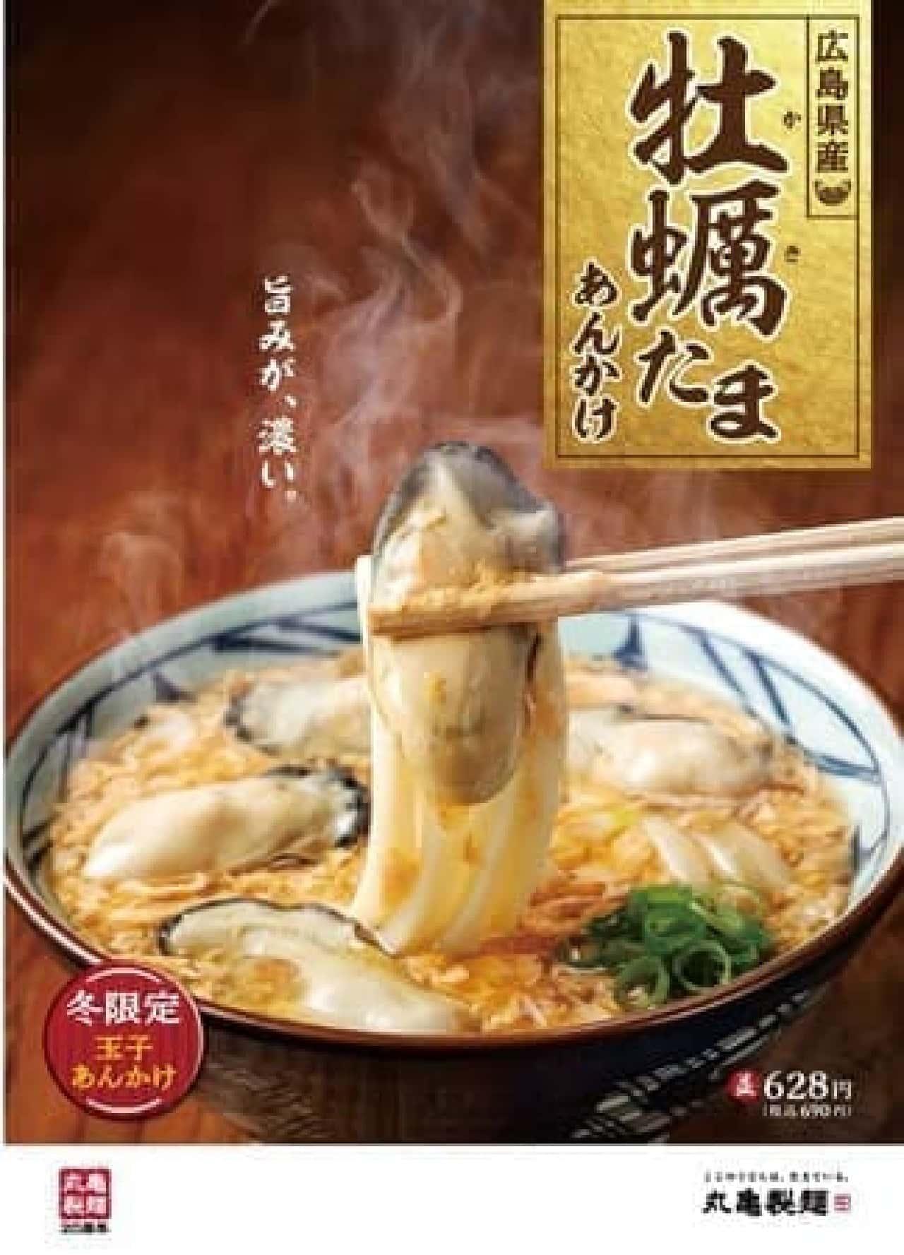 丸亀製麺に「牡蠣たまあんかけうどん」