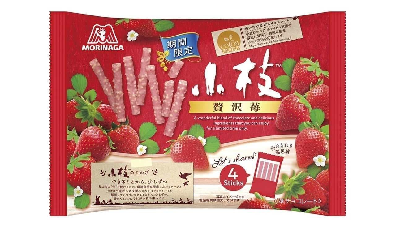 森永製菓「小枝<贅沢苺>ティータイムパック」