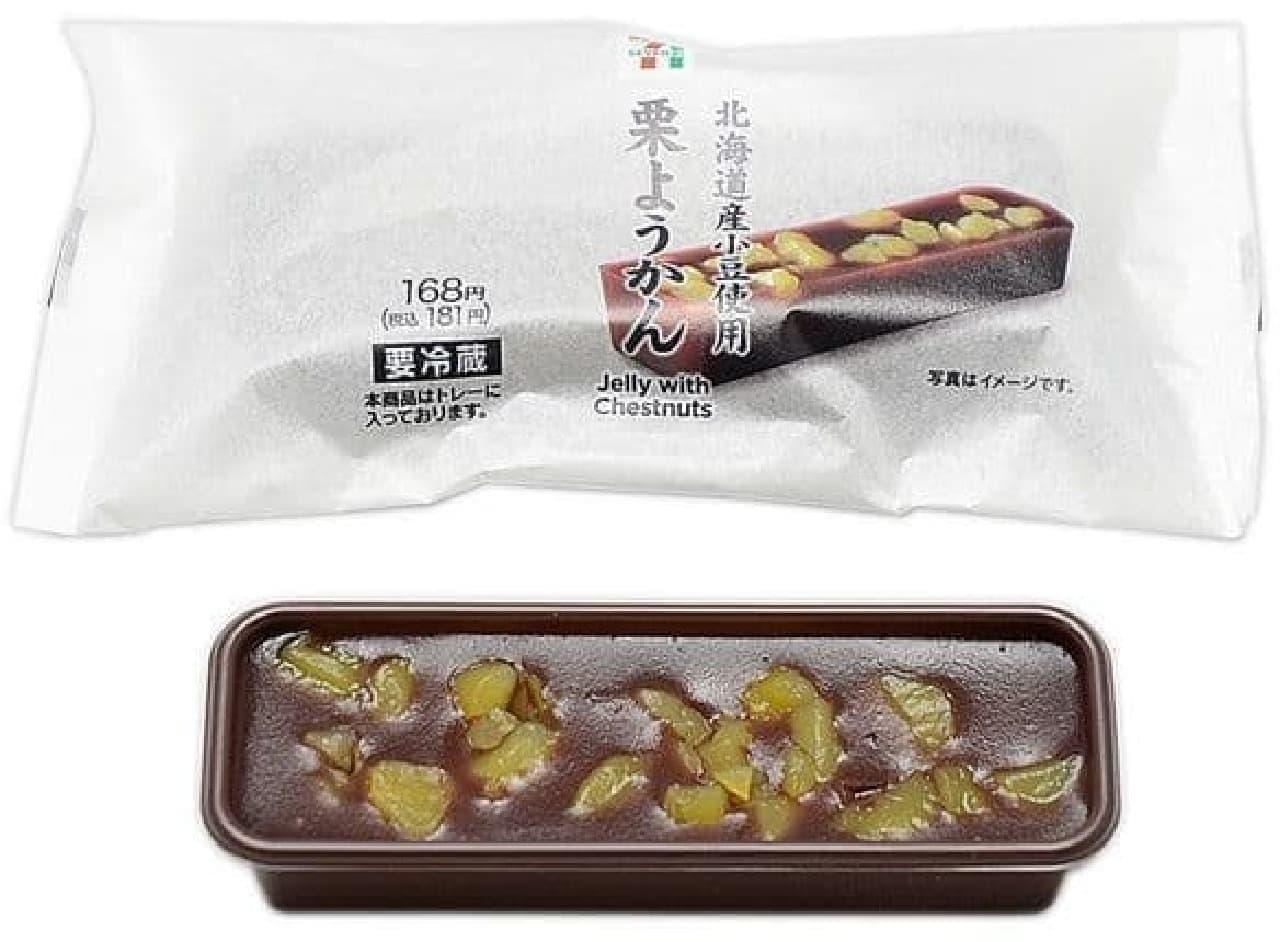 セブン-イレブン「北海道産小豆使用 栗ようかん」