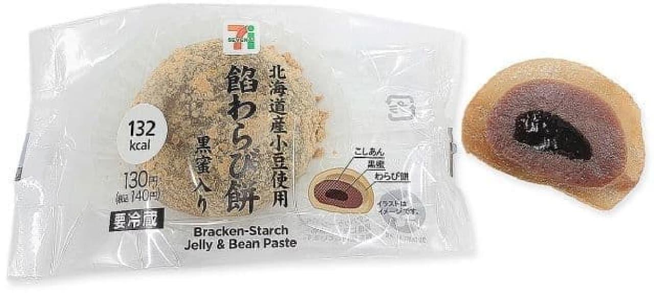 セブン-イレブン「餡わらび餅 黒蜜入り」