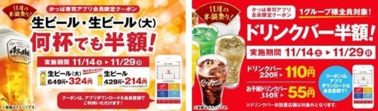 かっぱ寿司が「生ビール&ドリンクバー半額クーポン」アプリ配信