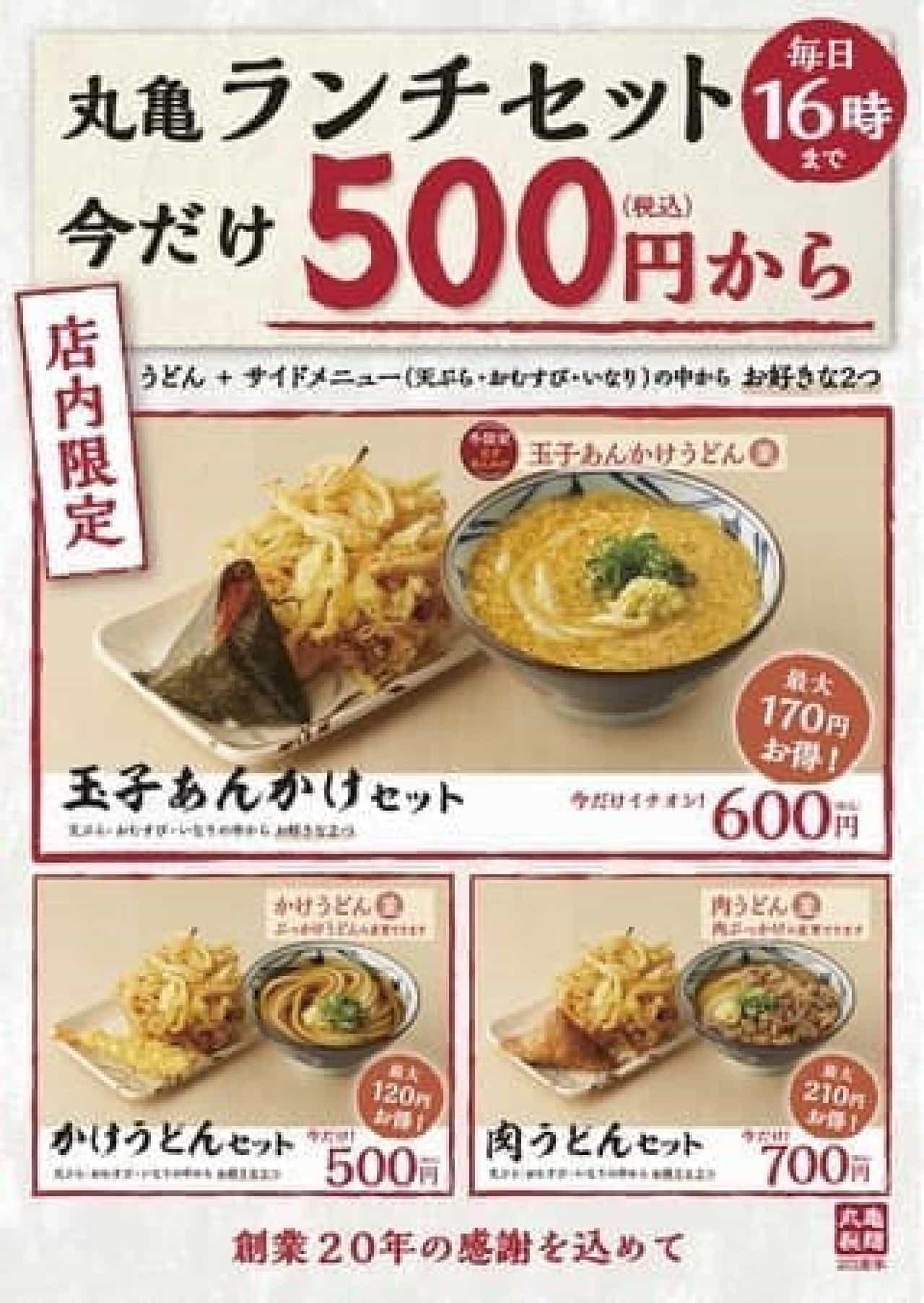 丸亀製麺に500円からのお得な「丸亀ランチセット」