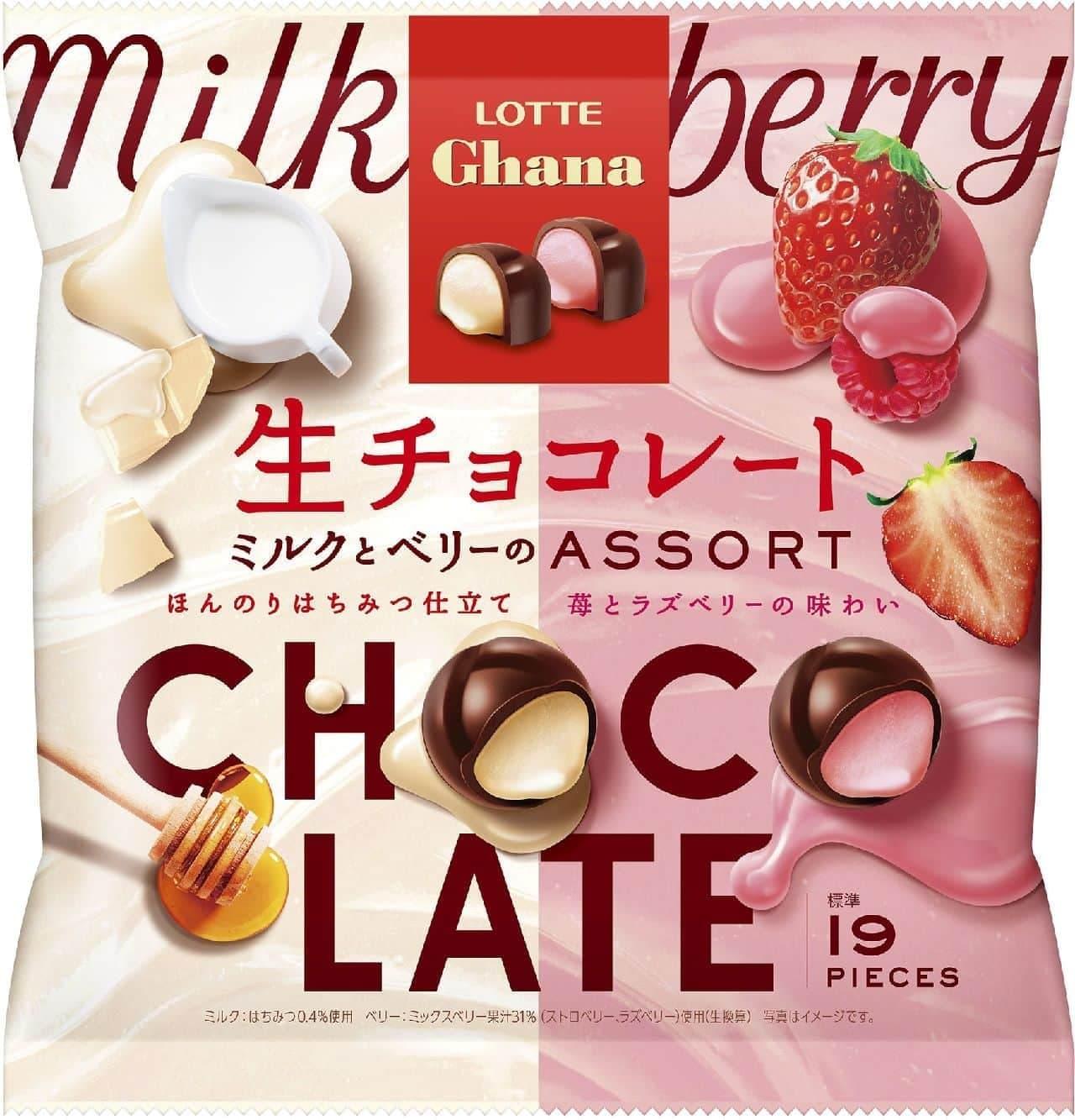 ロッテ「ガーナ生チョコレート<ミルクとベリーのアソート>」