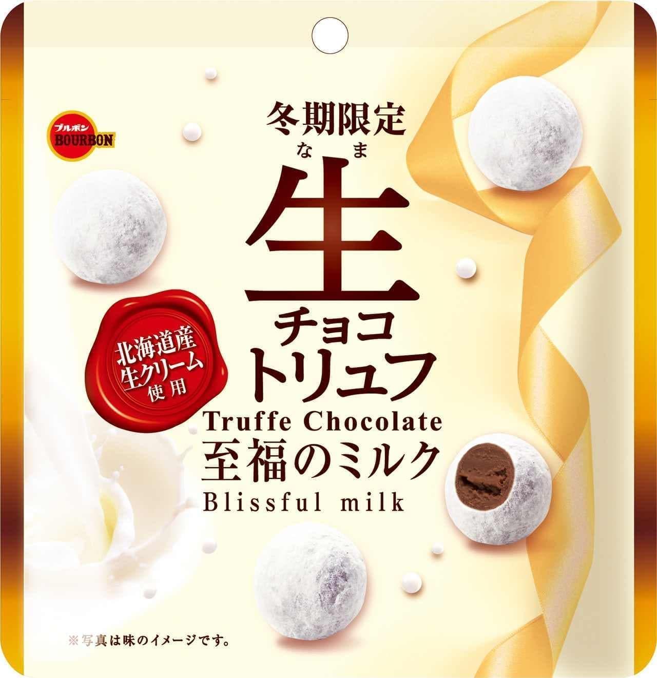 生チョコトリュフ至福のミルク