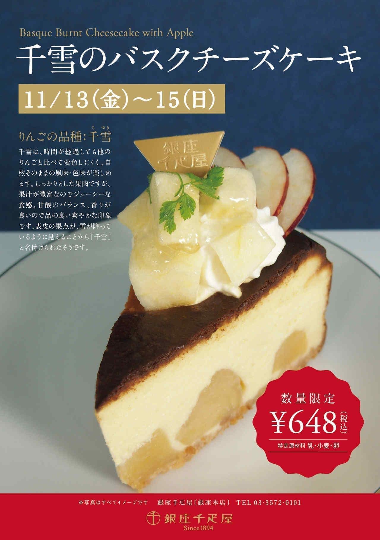 銀座千疋屋「千雪のバスクチーズケーキ」