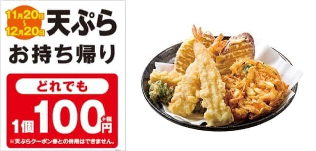 はなまるうどんで「お持ち帰り天ぷら 100円キャンペーン」