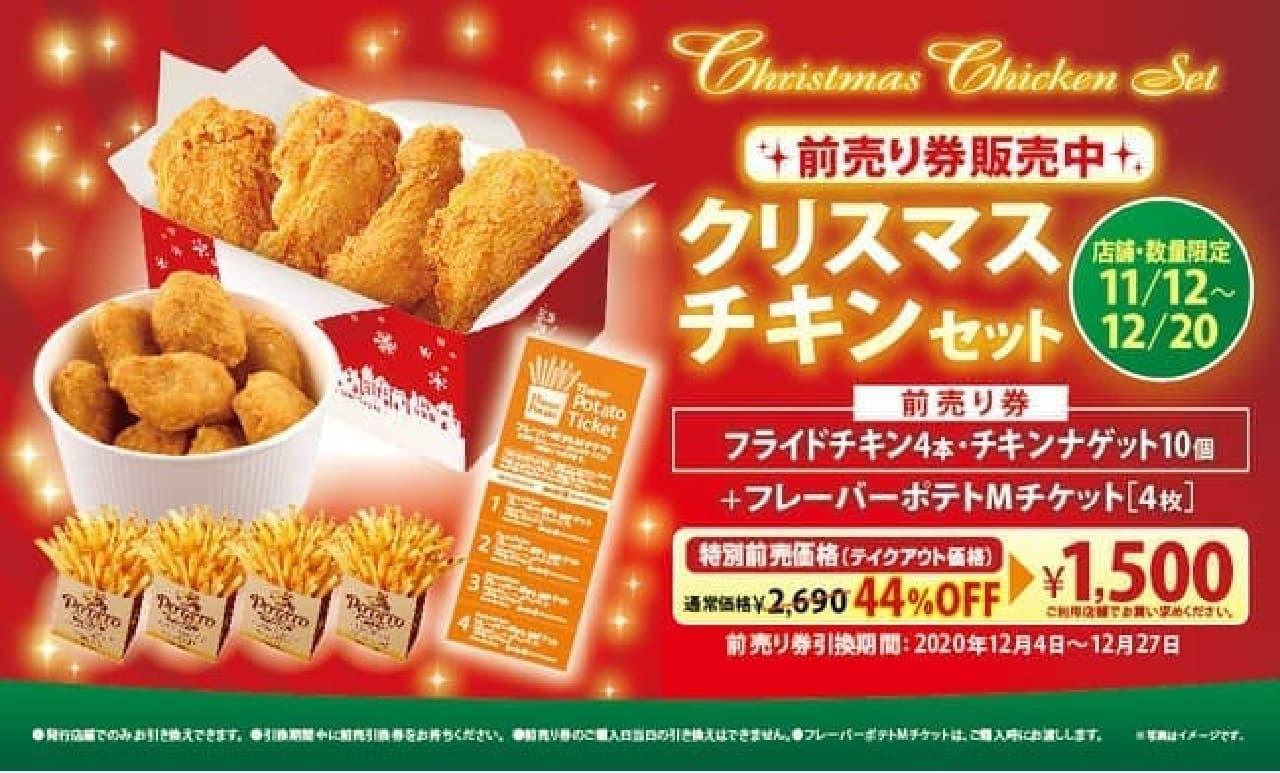 ファーストキッチン「クリスマスチキンセット前売り券」
