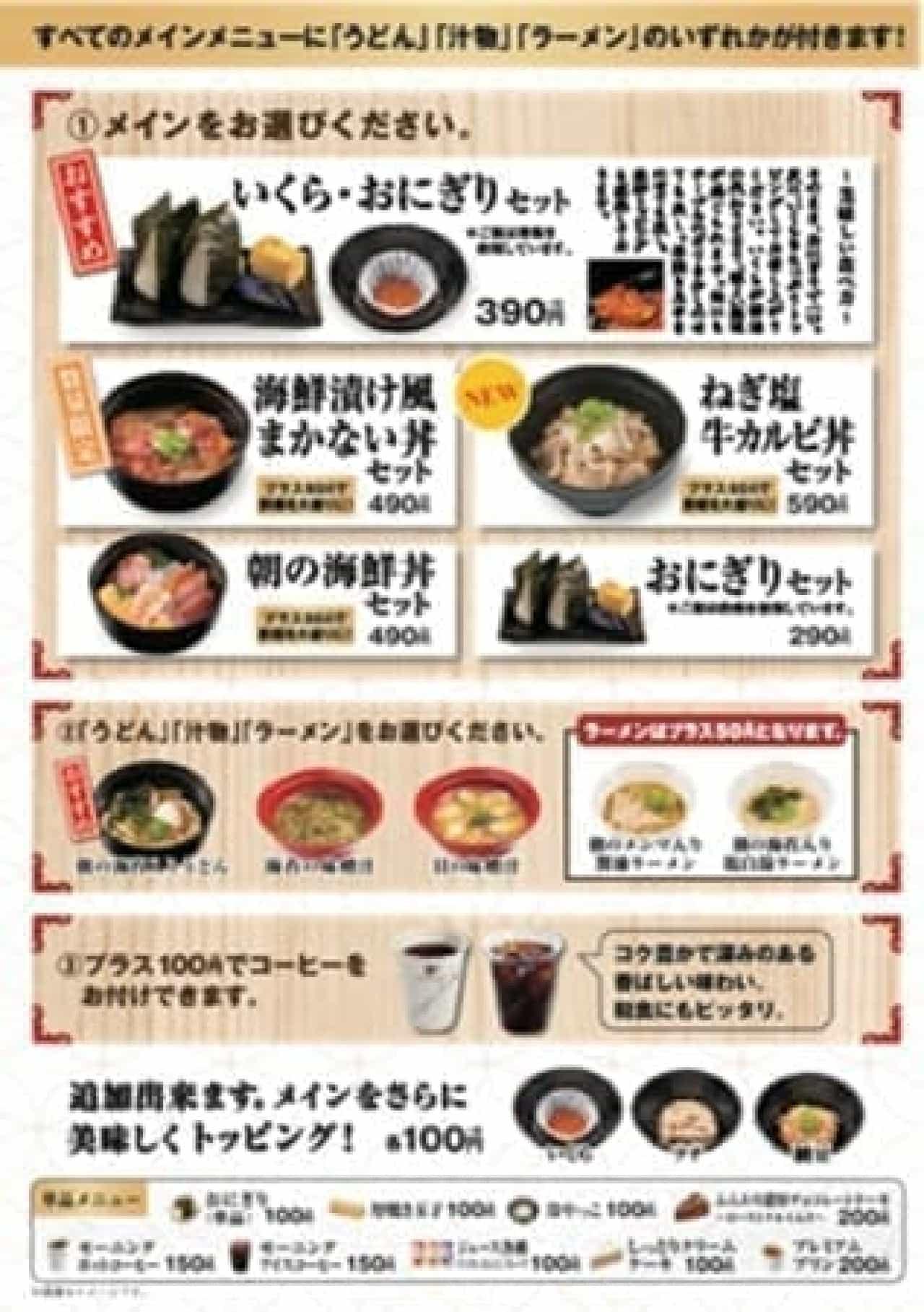 かっぱ寿司の朝食