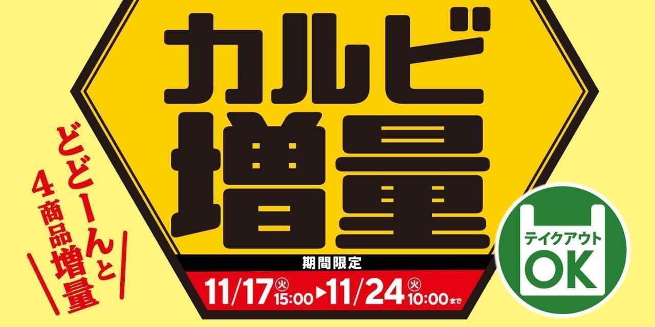 松屋で「カルビ増量キャンペーン」