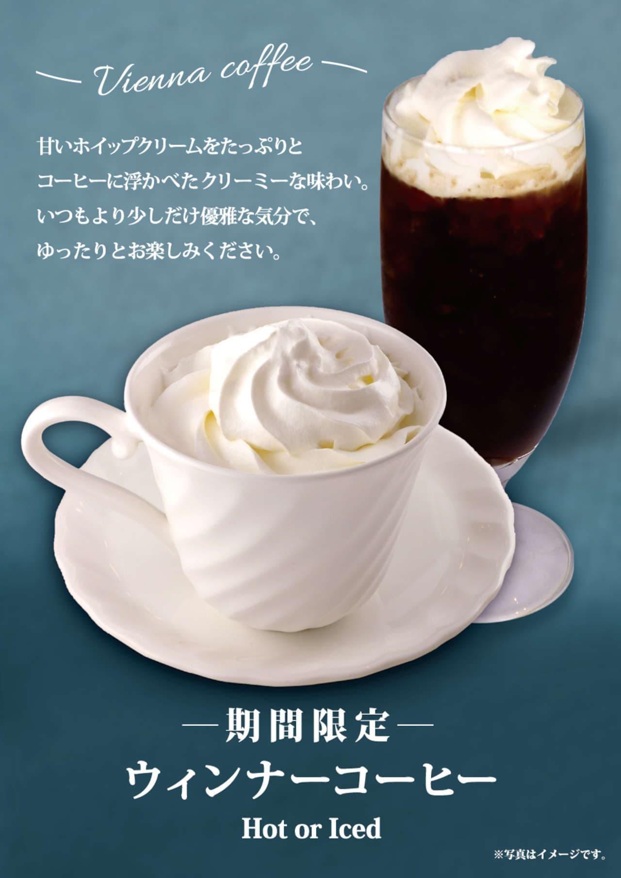 喫茶室ルノアール「ウィンナーコーヒー」