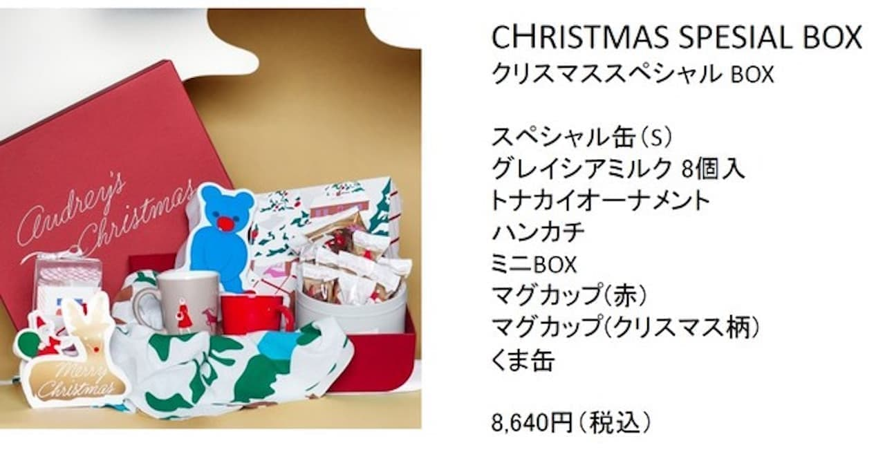 「AUDREY(オードリー)」からクリスマスのスペシャルBOX
