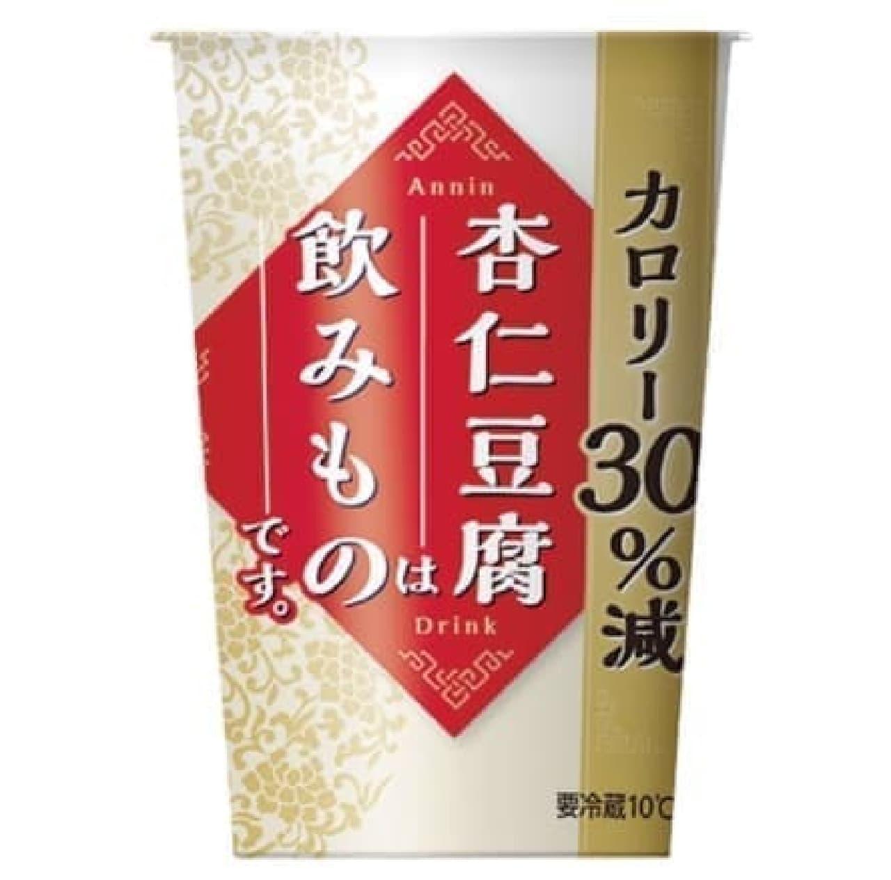 ファミリーマート「杏仁豆腐は飲みものです。カロリー30%減」