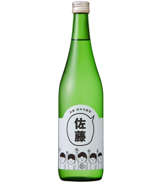 日本一多い名字「佐藤」さん向けの日本酒「開華 佐藤の酒」