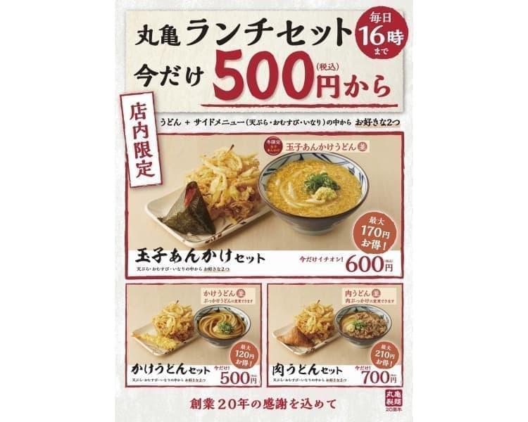 丸亀製麺の「丸亀ランチセット」