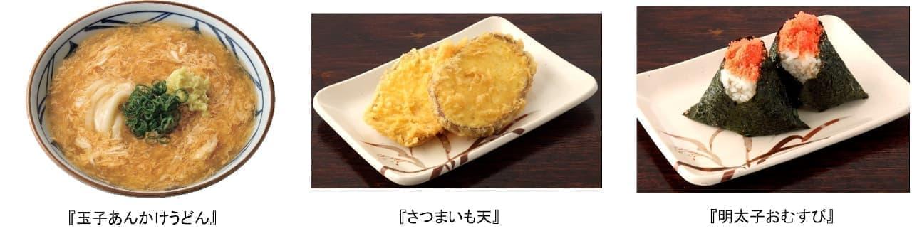 丸亀製麺の「丸亀ランチセット」かけうどんの組み合わせ