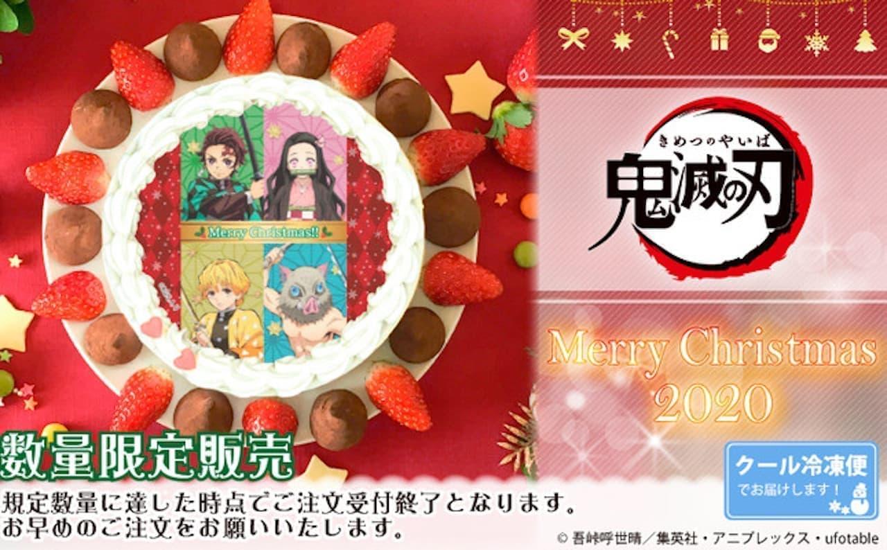 「鬼滅の刃」のクリスマスケーキ2020