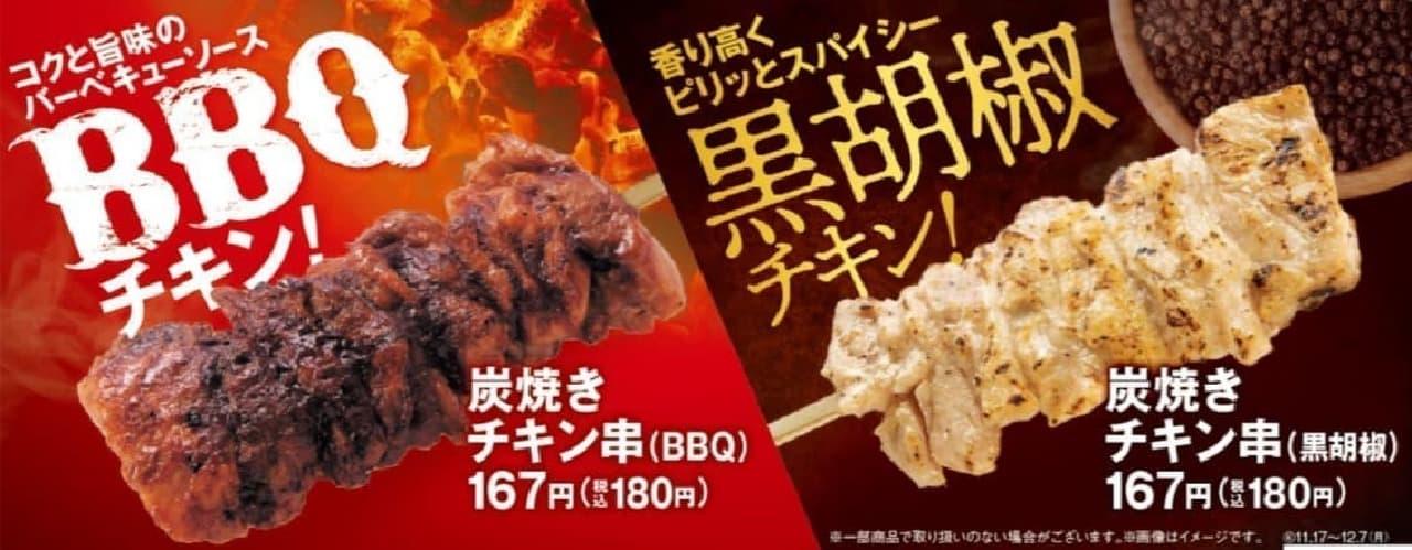 ファミマ「炭焼きチキン串(BBQ/黒胡椒)」