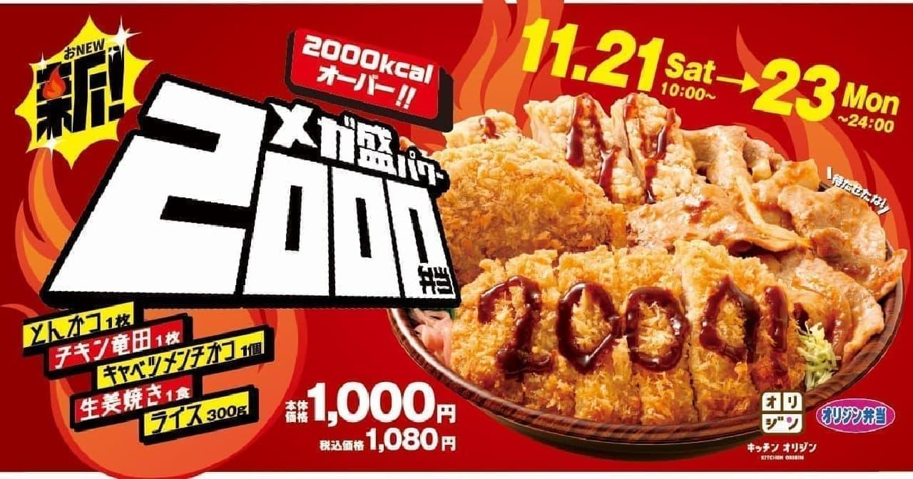オリジン弁当「新メガ盛パワー2000弁当」