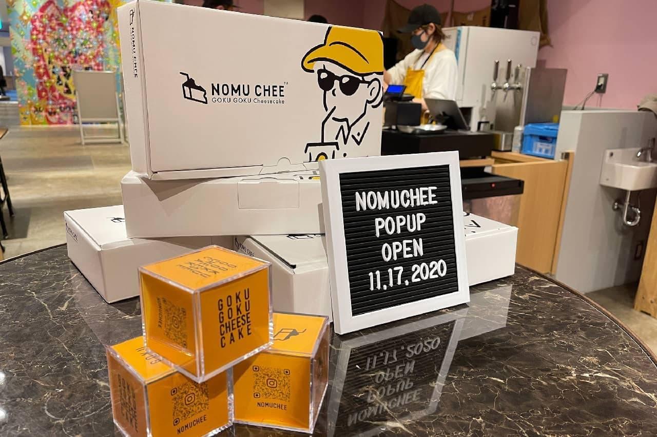 """""""飲む""""チーズケーキ「NOMU CHEE(ノムチー)」"""