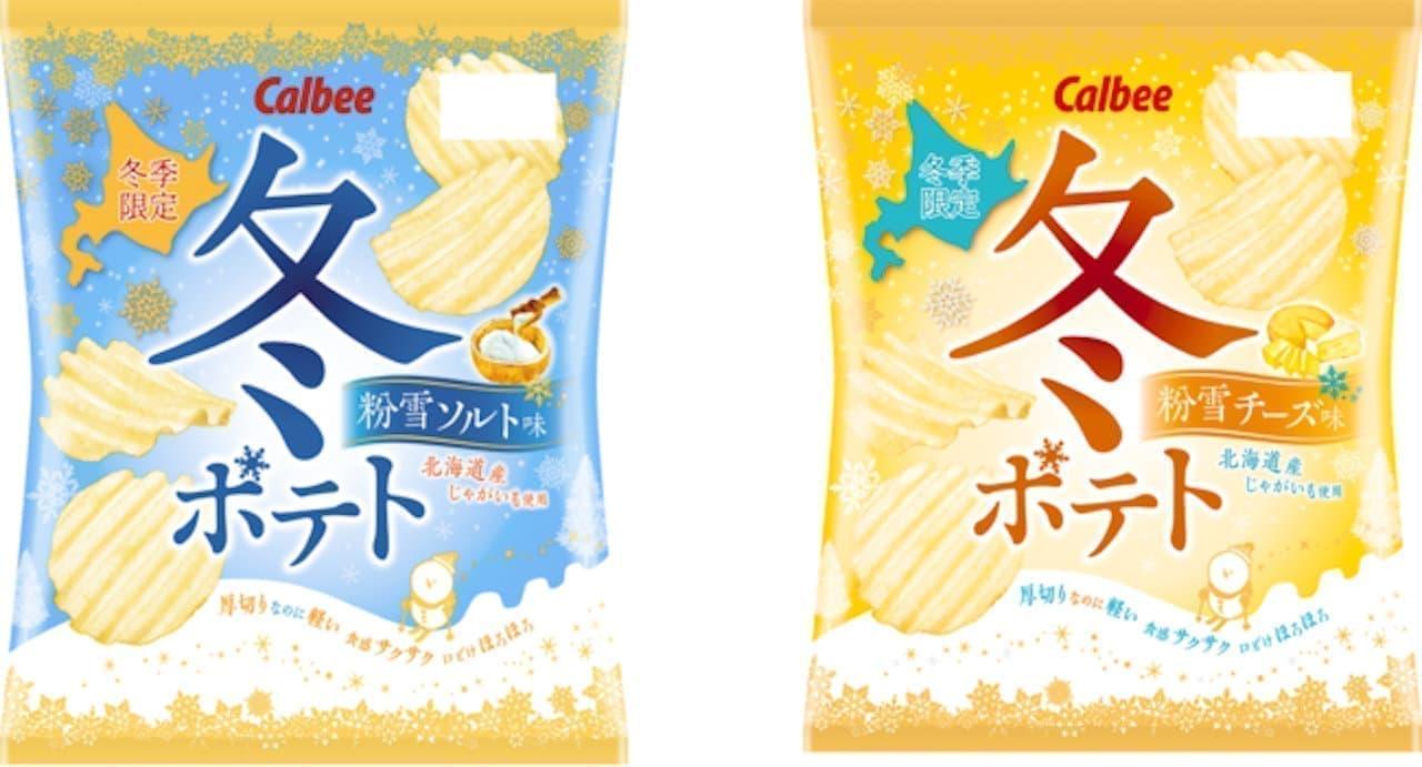 「冬ポテト 粉雪ソルト味/粉雪チーズ味」カルビーから