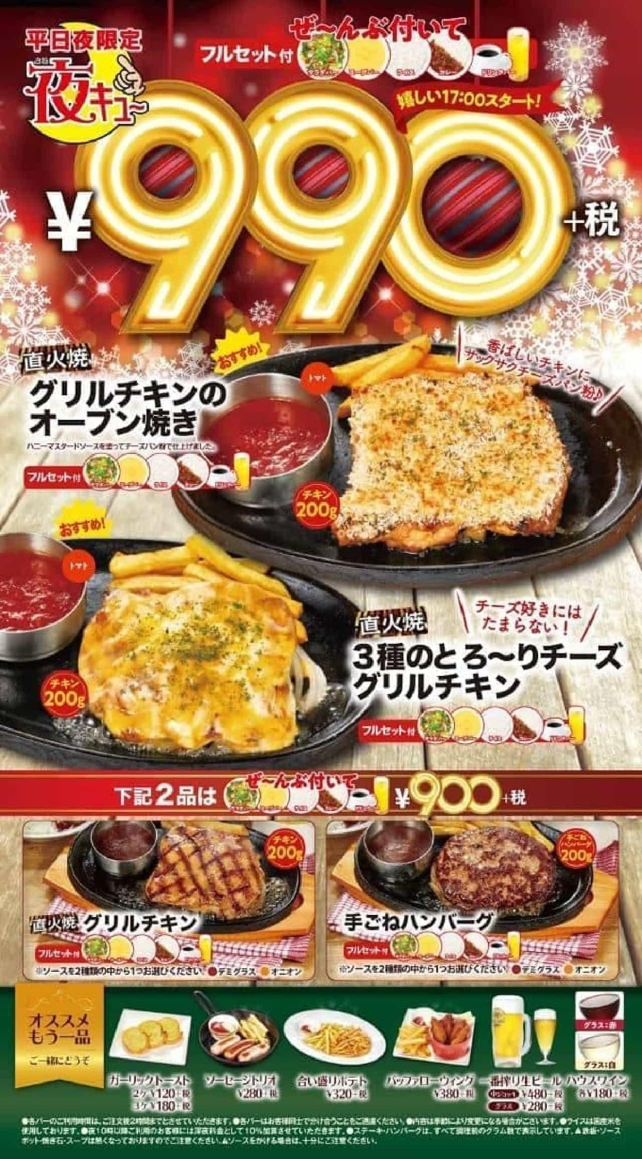 ビッグボーイ「夜キュー」の「直火焼グリルチキンのオーブン焼き」と「直火焼3種のとろ~りチーズグリルチキン」