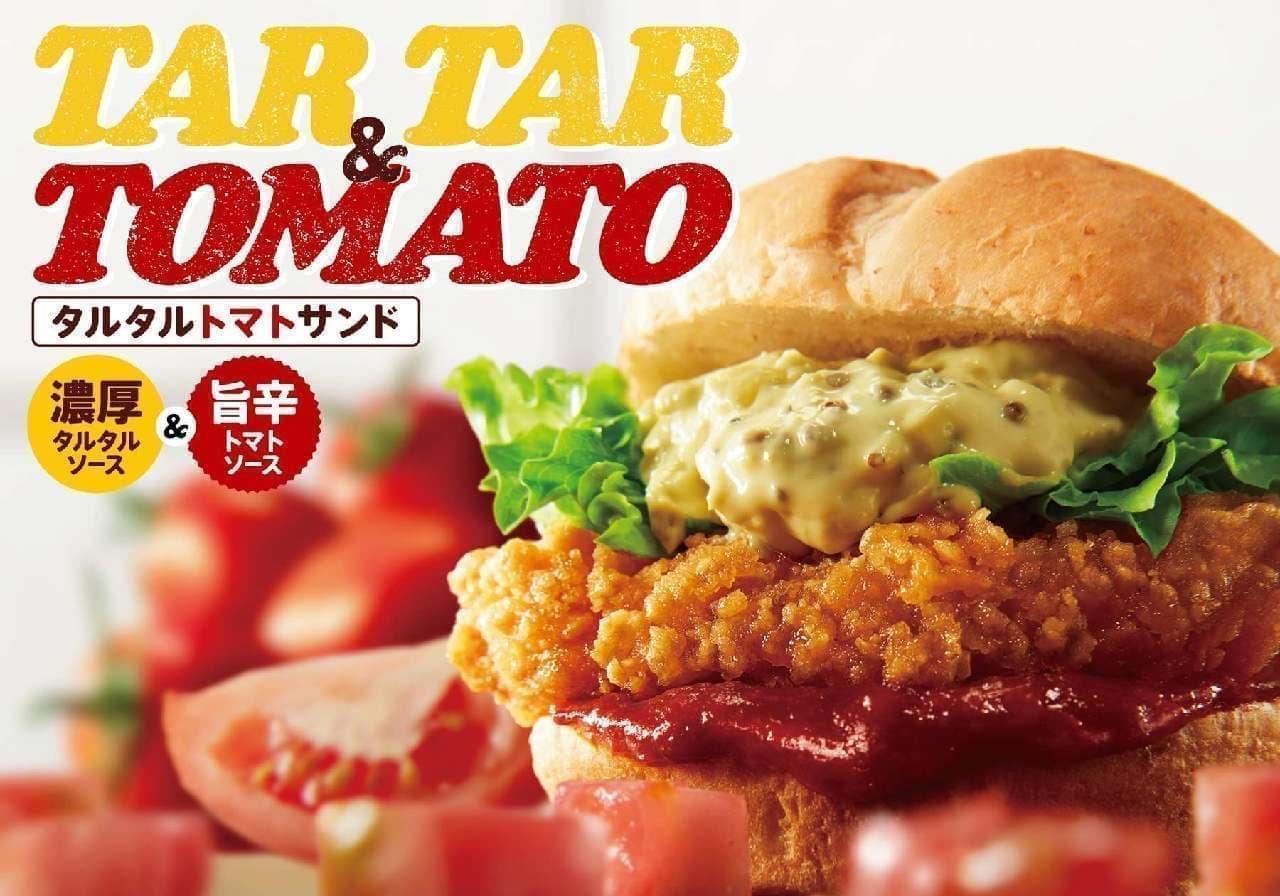 ケンタッキー新作「タルタルトマトサンド」