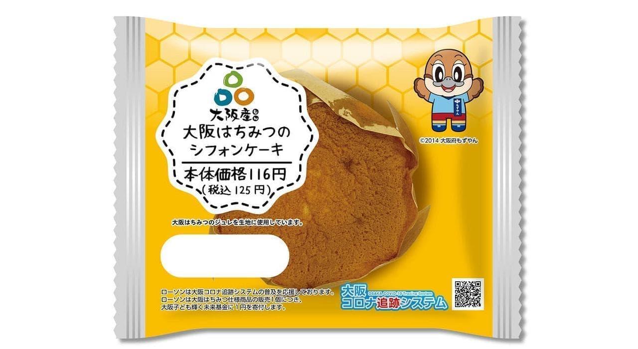 近畿のローソン限定「大阪はちみつのシフォンケーキ」