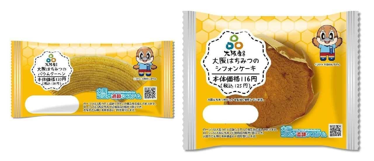 近畿のローソン限定「大阪はちみつのバウムクーヘン」と「大阪はちみつのシフォンケーキ」