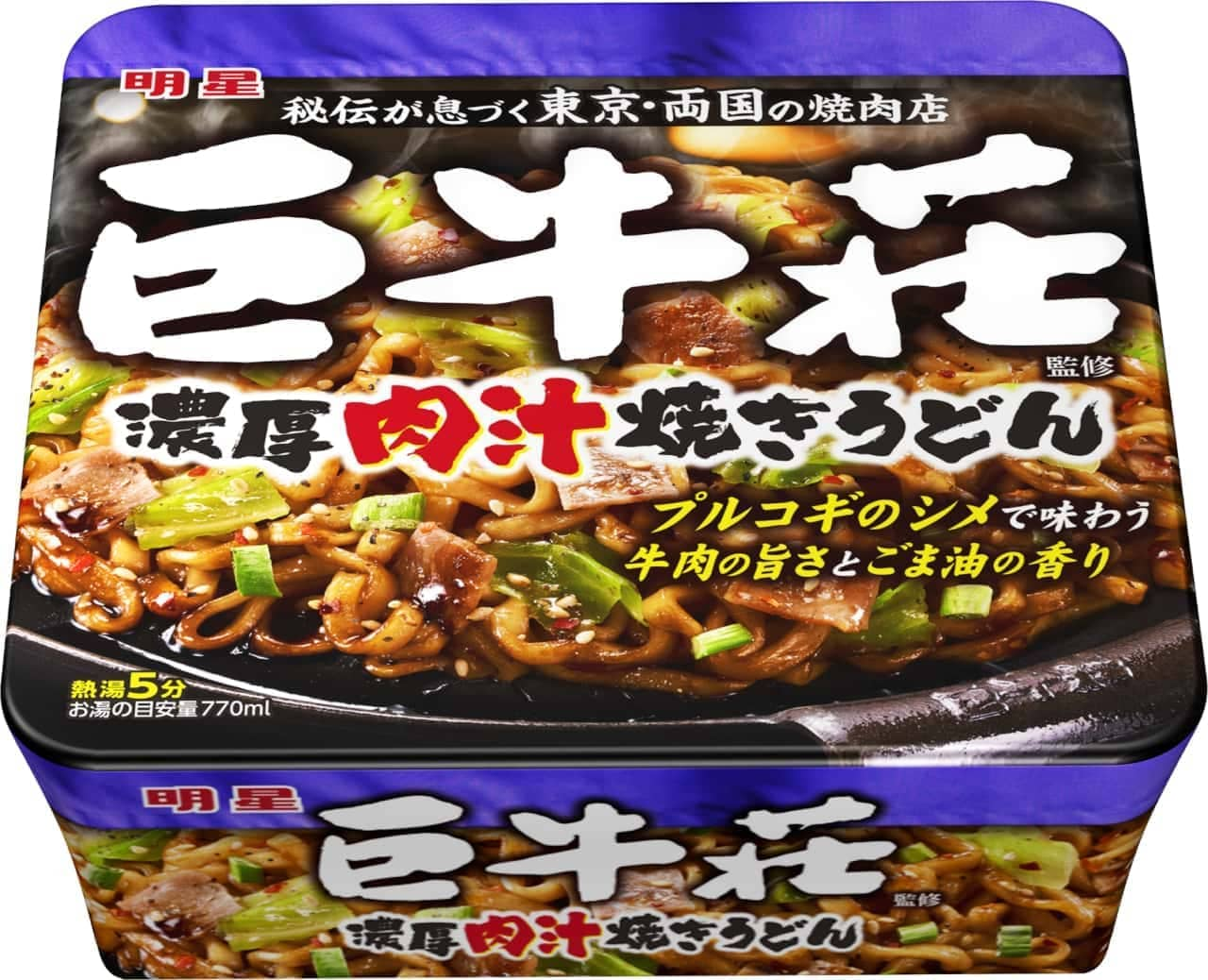 汁なしカップ麺「明星 巨牛荘監修 濃厚肉汁焼きうどん」